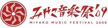みやこ音楽祭'09